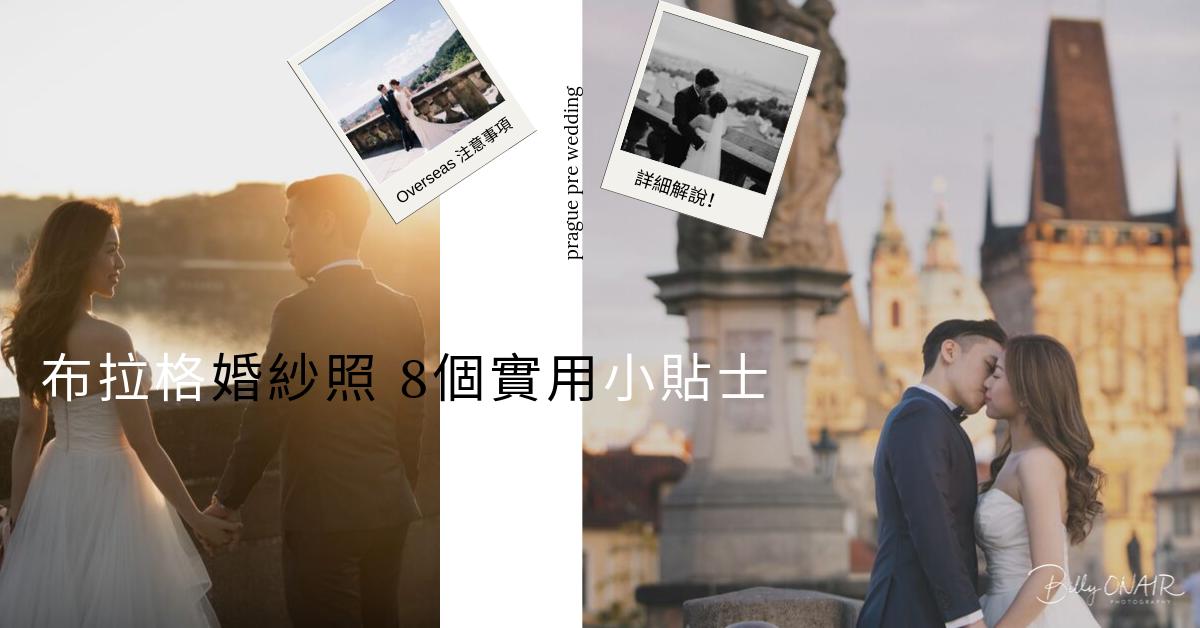布拉格婚紗照8個實用小貼士|Prague Pre Wedding Tips