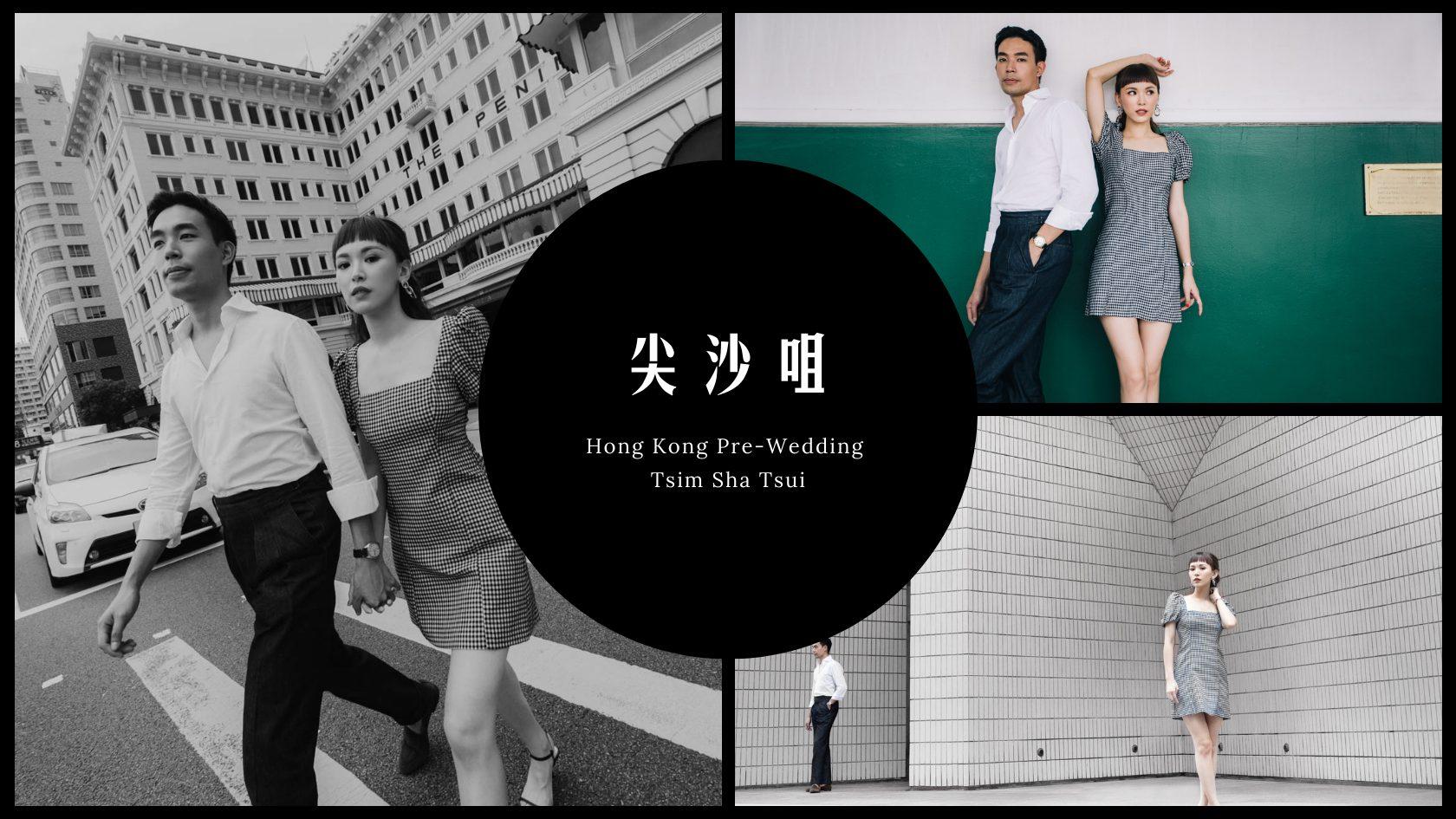 Hong Kong Pre-Wedding Spots   香港婚照景點系列  尖沙咀   Tsim Sha Tsui