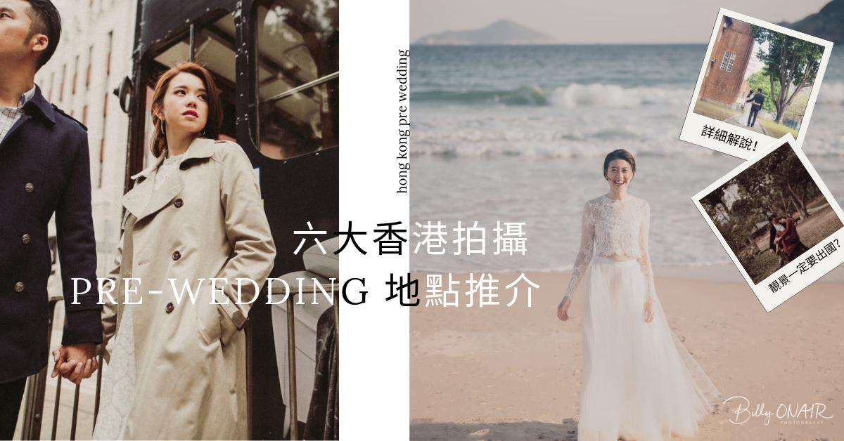 要靚景也不一定要出國!六大香港拍攝 Pre-Wedding 的景點推介
